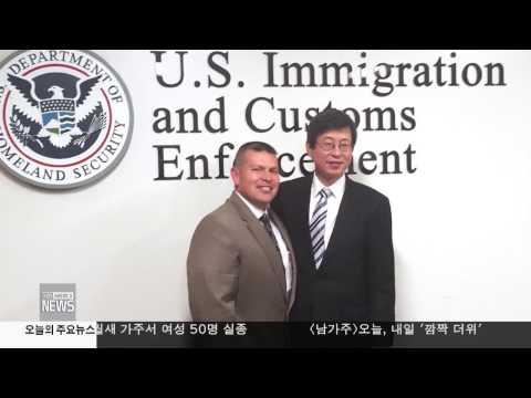 한인사회 소식 3.02.17 KBS America News