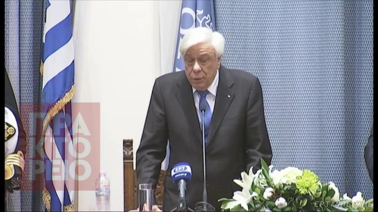 Πρ. Παυλόπουλος: Αναφαίρετο δικαίωμά μας η αμυντική θωράκιση των Δωδεκανήσων