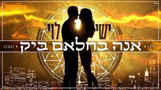 הזמר ישי לוי - סינגל חדש - אנא בחלאם ביק