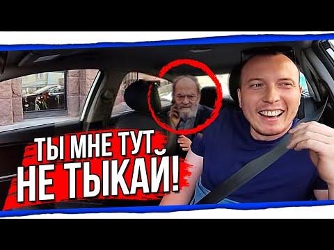 Таксист псих и адекватный пассажир