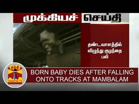 Breaking-News--Born-Baby-dies-after-falling-onto-railway-track-at-Mambalam-railway-station