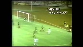 Video Indonesia vs Japan 0 0 WC Qualifier Italy 1990 Zone Asia MP3, 3GP, MP4, WEBM, AVI, FLV Desember 2018