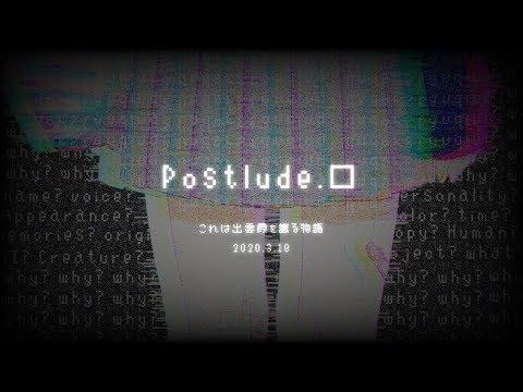 Postlude.F【出雲霞/にじさんじ】