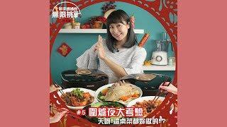 料理123-年菜篇#5 圍爐夜大考驗