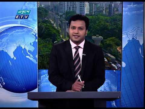 02 Pm News || দুপুর ০২ টার সংবাদ || 17 October 2020 || ETV News