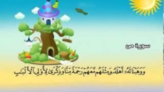 المصحف المعلم للشيخ القارىء محمد صديق المنشاوى سورة ص كاملة جودة عالية