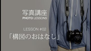 写真講座#02構図のおはなし初心者