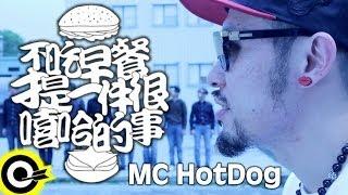 MC HotDog 熱狗 feat.蛋堡 Soft Lipa【不吃早餐才是一件很嘻哈的事 No Breakfast for Hip-Hoppers】Official Music Video