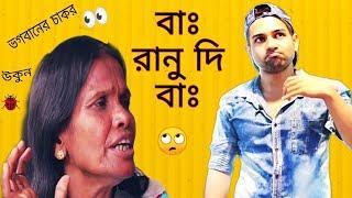 Video বাঃ রানু দি বাঃ | Ranu Mandal and Himesh Reshammiya viral video review download in MP3, 3GP, MP4, WEBM, AVI, FLV January 2017
