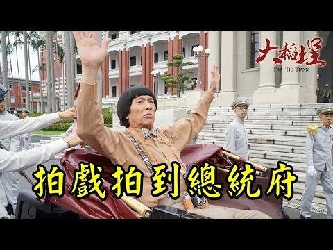 電影《大稻埕》幕後花絮-場景篇
