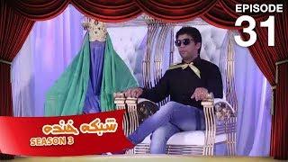Shabake Khanda - S3 - Episode 31