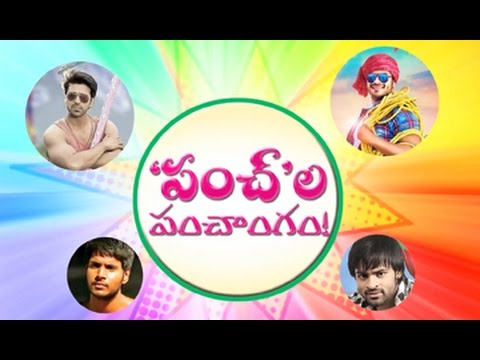 Punch la Panchangam || Ram Charan and Manchu Manoj Punch Dialogues