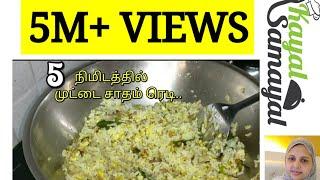 முட்டை சாதம் / Egg Rice ( Lunch Box recipe)
