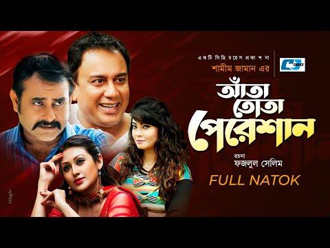 Ata Tota Pereshan   Bangla Comedy Natok   Zahid Hasan   Shamim Zaman   Alvhi   Kushum Shikdar