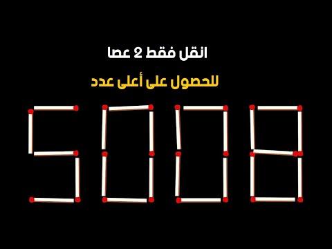 العرب اليوم - 15 لغزًا بعود الثقاب للعباقرة فقط