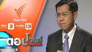 """ตอบโจทย์ ไทยพีบีเอส - เปิดข้อเสนอ """"พรรคเพื่อไทย"""" ร่างรัฐธรรมนูญฉบับใหม่"""