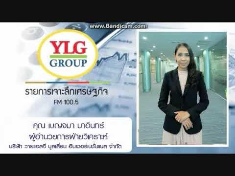 เจาะลึกเศรษฐกิจ by Ylg 27-07-2561