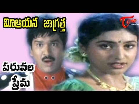 Roja hot - Rajendra Prasad Roja's Mee Aayana Jagratha Telugu Movie Song Music : Vinayaka Director : Muthyala Ramdas Comedy Videos http://www.youtube.com/navvulatv Short...