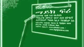 Eritrean&Ethiopian Islam  Dawa Tigrigna   3