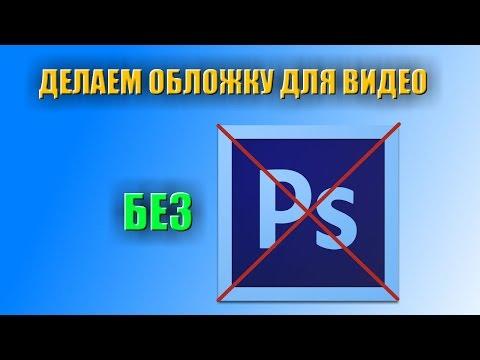 Как сделать обложку для видео на ютубе в фотошопе - Шкаф и точка