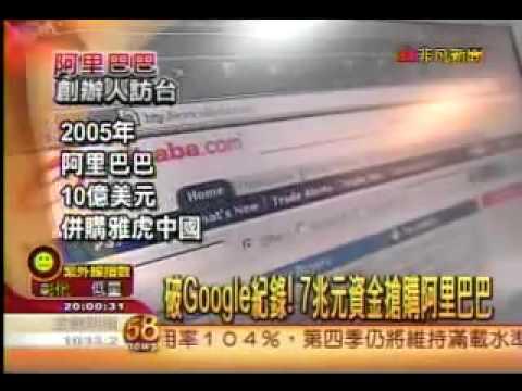 马云台湾演講!下一个就是智能营销百科网!