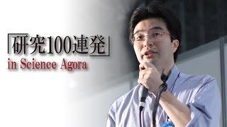 ニコニコ学会β「研究100連発」 in Science Agora [3]梶本 裕之