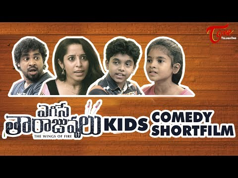 Egise Tarajuvvalu Kids Comedy Short Film | Sunday with Family