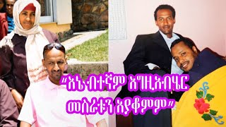 Seifu on Ebs Interview With Founder of Mekedoniya Biniyam part 2