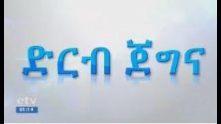 """#EBC ድርብ ጀግና """"ጀግኒት""""...ታህሳስ 20/2011 ዓ.ም"""