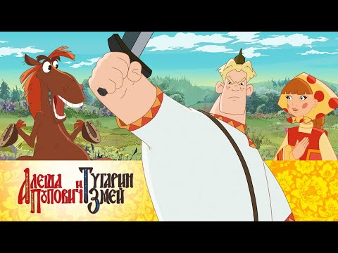 Алеша Попович и Тугарин Змей (мультфильм) (видео)