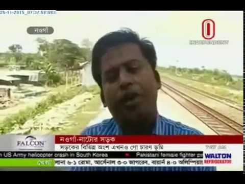 Naogaon-Natore Highway work incomplete (25-11-2015)