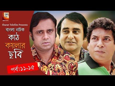 Kath Koylar Chobi | Bangla Natok | 11 & 15 | Aa Kha Mo Hasan & Mosharaf Karim