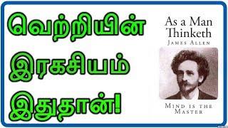 எண்ணம்போல் வாழ்க்கை | As a Man Thinketh James Allen in Tamil | Book Summary Part 6