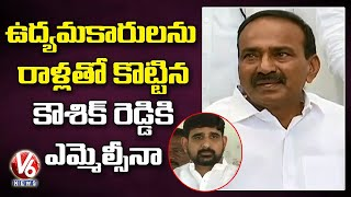 Etela Rajender Comments On Kaushik Reddy Appointed As MLC