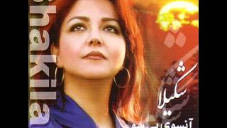 Shakila - Ansooye Bisoo |شکیلا - آنسوی بی سو