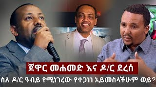 MUST WATCH: Jawar Mohammed & Dr Derese Getachew on Dr Abiy Ahmed | Ethiopia