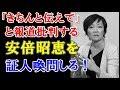 【森友学園問題】安倍昭恵夫人「きちんと伝えて」 講演会で報道批判  そう思うのであれば国会の証人喚問に堂々と応じたらどうなのか——。