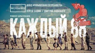 КАЖДЫЙ 88. Короткометражный художественный фильм. Аутизм.