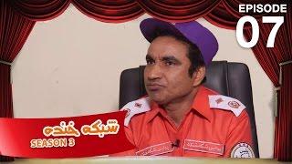 Shabake Khanda - S3 - Episode 7