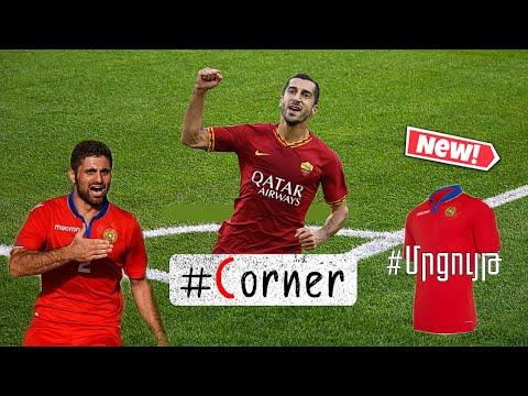 #Corner. Հենոյի հաջողված մրցաշրջանը / Սուպերմրցույթ / #ԽաղադաշտիցԴուրս Արթուր Դանիելյանի հետ