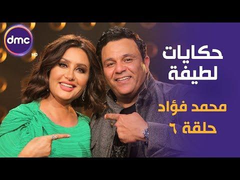 """شاهد الحلقة الكاملة لمحمد فؤاد في برنامج """"حكايات لطيفة"""""""