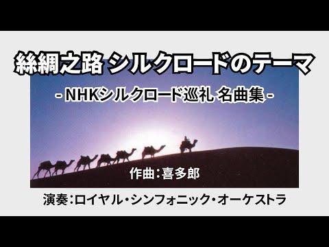 絲綢之路 シルクロードのテーマ - NHKシルクロード巡礼 名曲集 -
