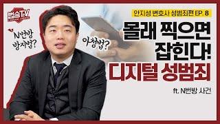 몰래 찍으면 잡힌다! 디지털 성범죄 [성범죄 시리즈 EP. 8]|성범죄 Q&A #법승TV