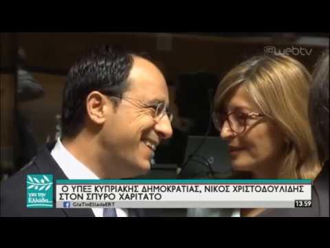 Ο Νίκος Χριστοδουλίδης στον Σπύρο Χαριτάτο | 19/06/2019 | ΕΡΤ