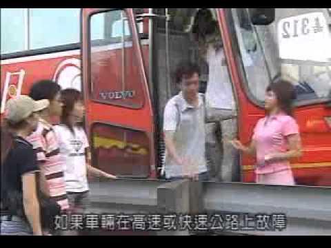 [2013] 遊覽車租用及乘坐大客車安全常識5/5