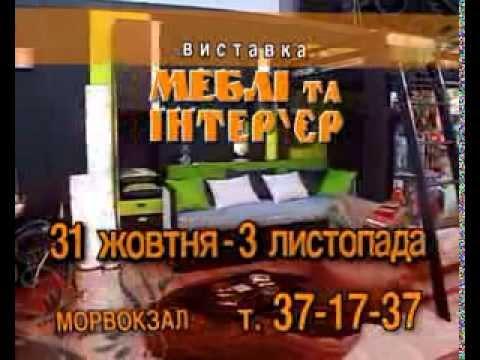 Рекламный ролик Мебель и Интерьер 2013