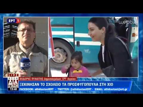 Ξεκίνησαν το σχολείο τα προσφυγόπουλα στη Χίο | ΕΡΤ