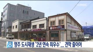 영주 도시재생 '2년 연속 최우수'.. 견학 줄이어