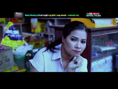 (म्यानपावरे दार्इ || New Nepali Lok dohori Song 2075, 2018 || Raju Chhetri & Gyanu Magar - Duration: 8 minutes, 31 seconds.)