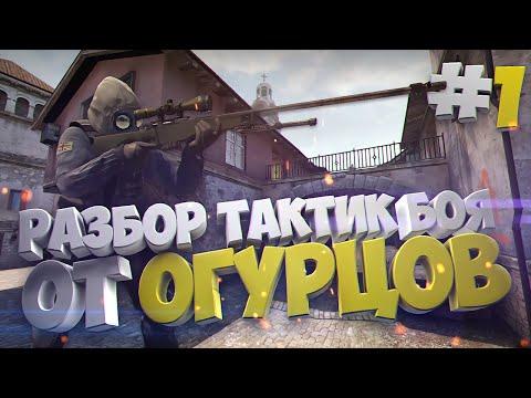 Разбор Тактик боя от Огурцов #1